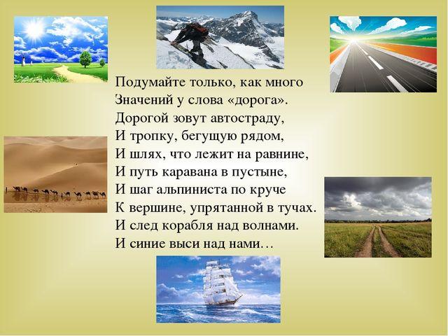 Подумайте только, как много Значений у слова «дорога». Дорогой зовут автостра...