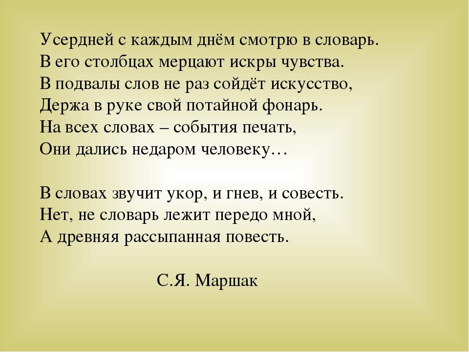 Усердней с каждым днём смотрю в словарь. В его столбцах мерцают искры чувства...