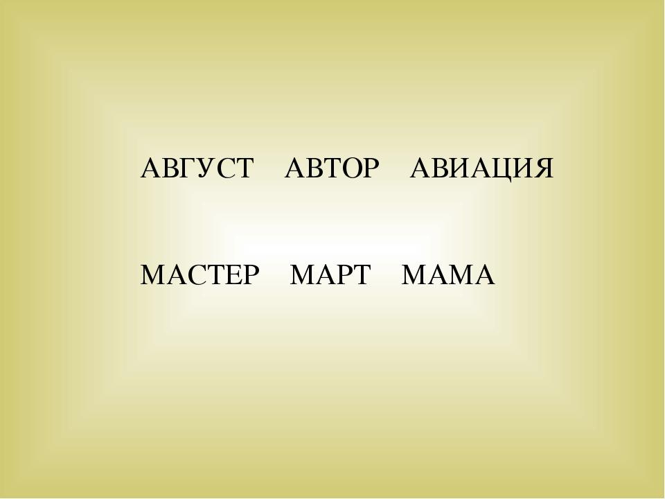 АВГУСТ АВТОР АВИАЦИЯ  МАСТЕР МАРТ МАМА