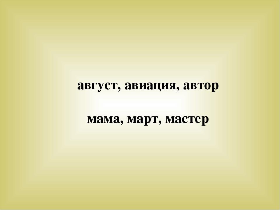 август, авиация, автор  мама, март, мастер