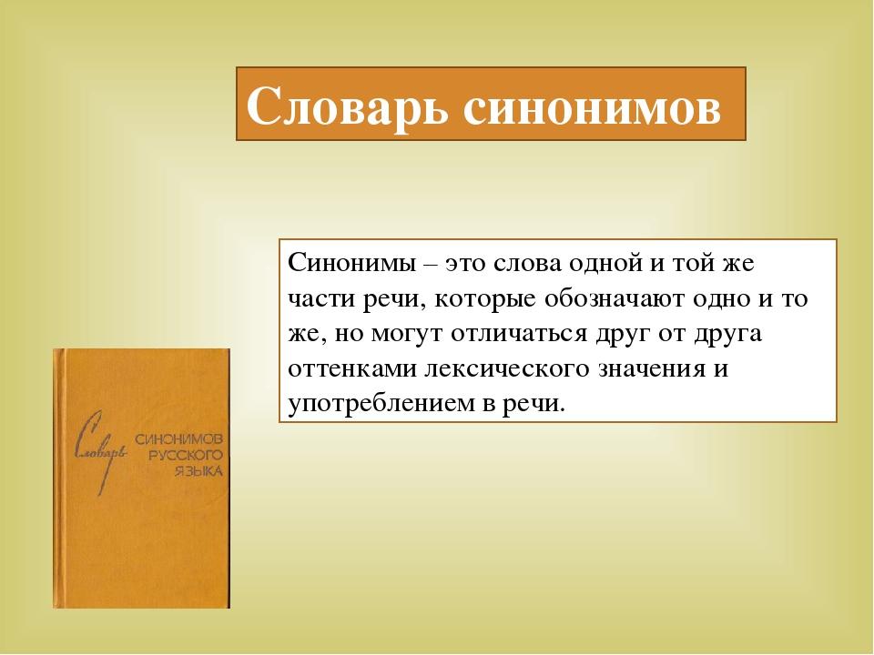 Словарь синонимов Синонимы – это слова одной и той же части речи, которые обо...