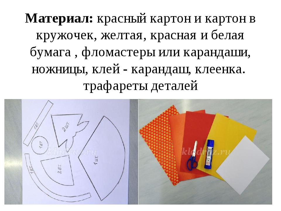 Материал:красный картон и картон в кружочек, желтая, красная и белая бумага...