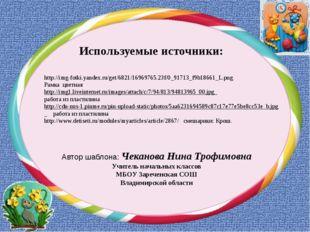 Используемые источники: http://img-fotki.yandex.ru/get/6821/16969765.23f/0_91