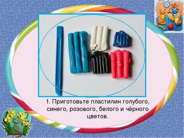1. Приготовьте пластилин голубого, синего, розового, белого и чёрного цветов.