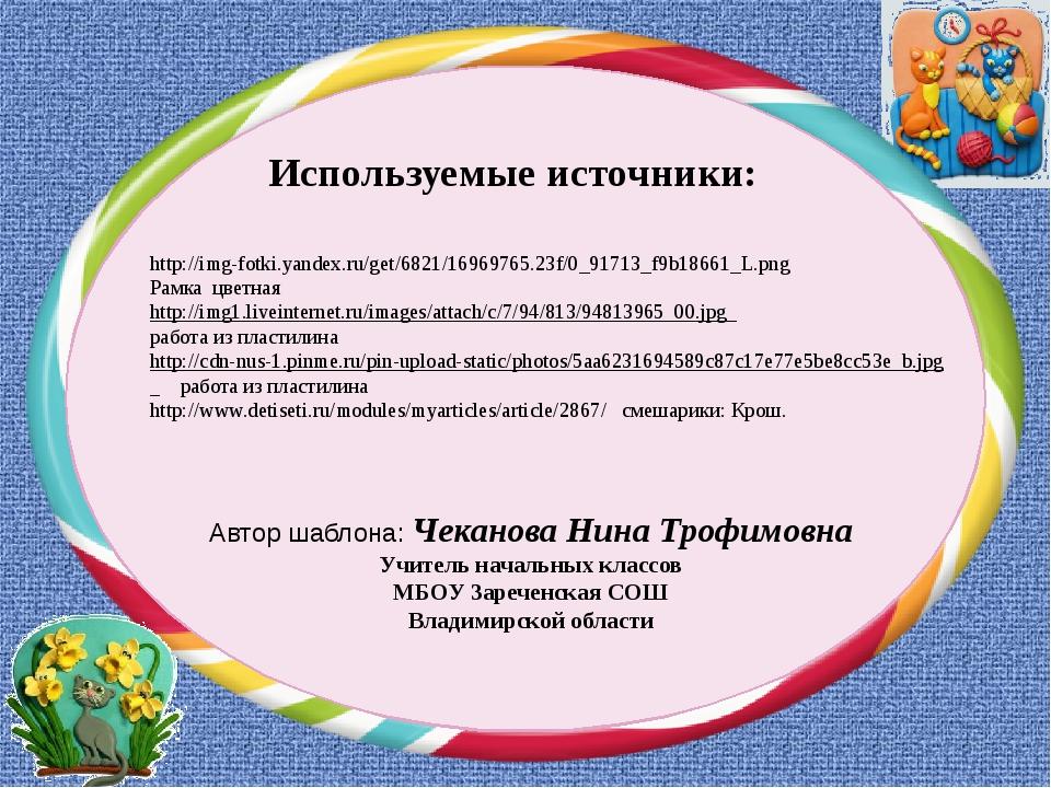 Используемые источники: http://img-fotki.yandex.ru/get/6821/16969765.23f/0_91...