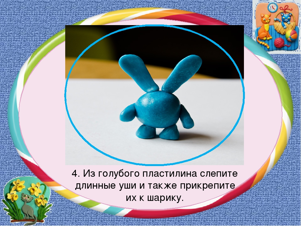 4. Из голубого пластилина слепите длинные уши и также прикрепите их к шарику.