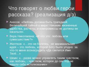 Что говорят о любви герои рассказа? (реализация д/з) Аносов: «Любовь должна б