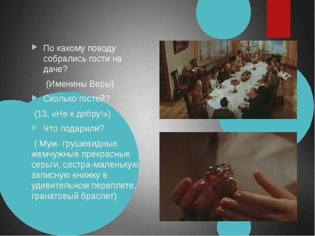 По какому поводу собрались гости на даче? (Именины Веры) Сколько гостей? (13...