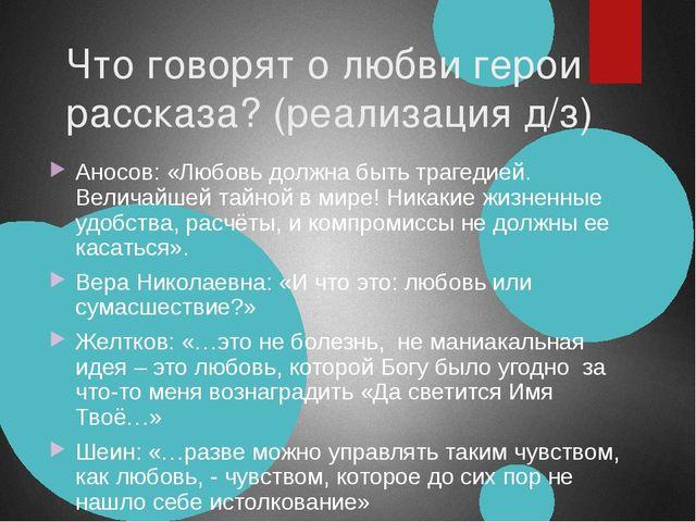 Что говорят о любви герои рассказа? (реализация д/з) Аносов: «Любовь должна б...