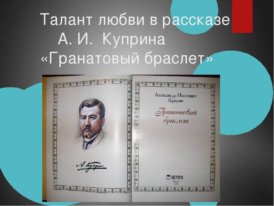 Талант любви в рассказе А. И. Куприна «Гранатовый браслет»