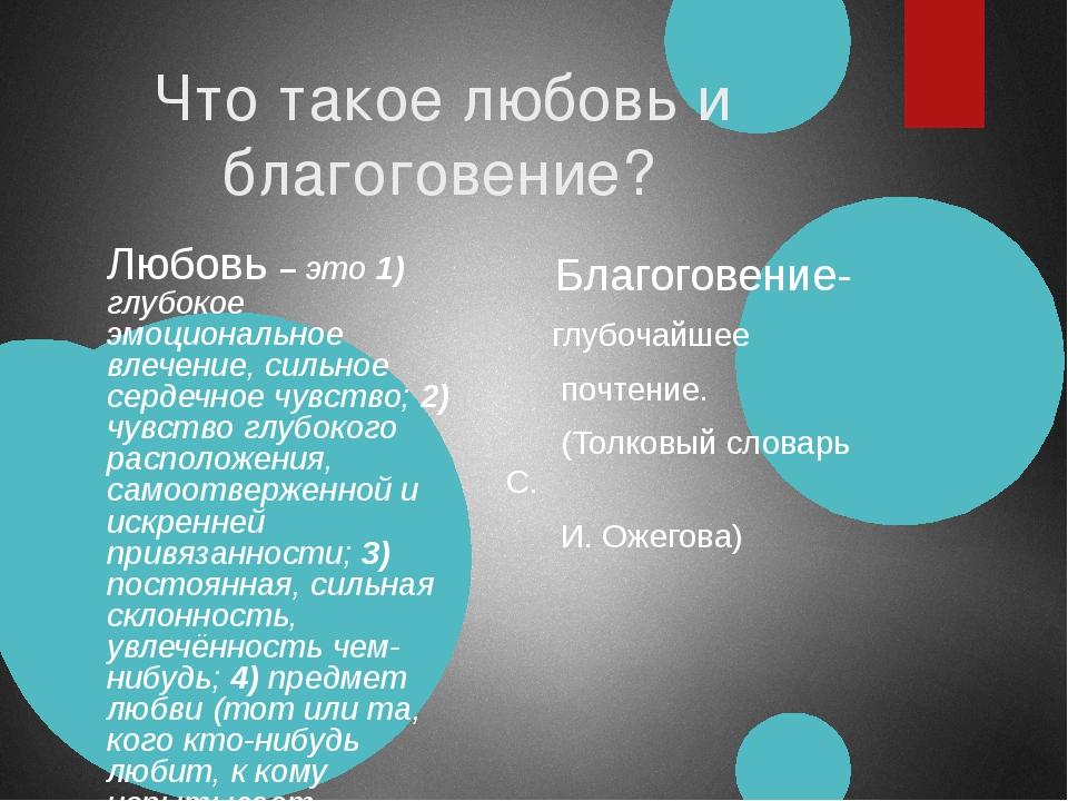 Что такое любовь и благоговение? Любовь – это 1) глубокое эмоциональное влеч...