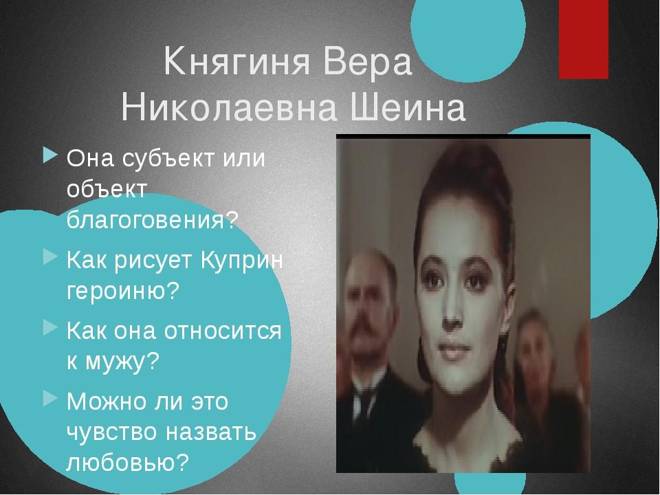 Княгиня Вера Николаевна Шеина Она субъект или объект благоговения? Как рисуе...
