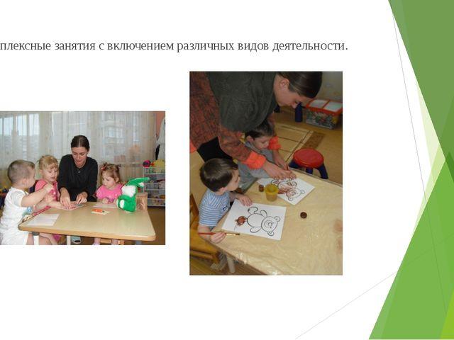 Комплексные занятия с включением различных видов деятельности.