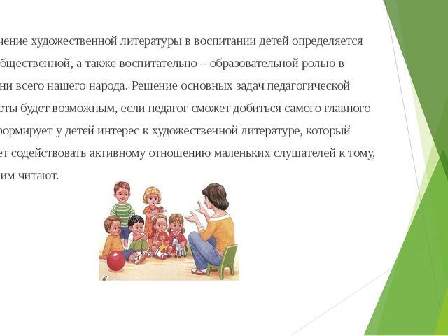 Значение художественной литературы в воспитании детей определяется ее обществ...