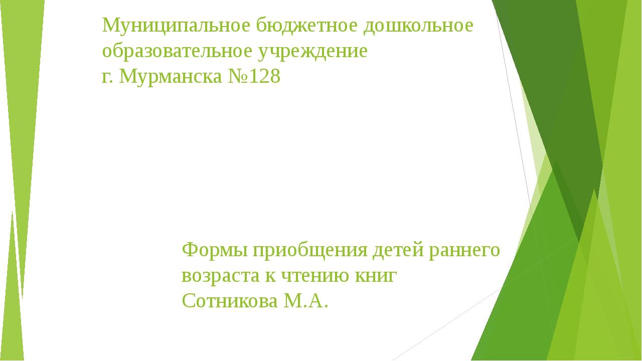 Муниципальное бюджетное дошкольное образовательное учреждение г. Мурманска №1...