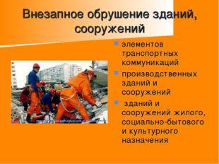 Внезапное обрушение зданий, сооружений элементов транспортных коммуникаций пр