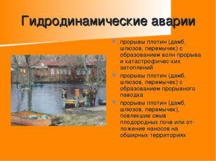 Гидродинамические аварии прорывы плотин (дамб, шлюзов, перемычек) с образован