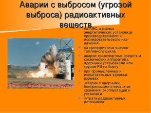 Аварии с выбросом (угрозой выброса) радиоактивных веществ на АЭС, атомных эне