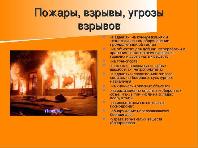 Пожары, взрывы, угрозы взрывов -в зданиях, на коммуникациях и технологическо...