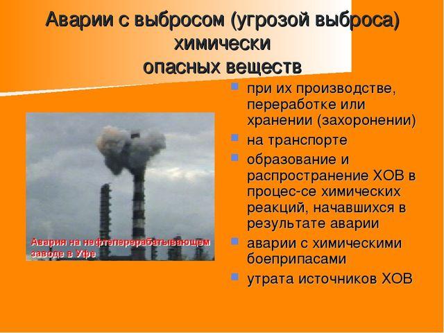 Аварии с выбросом (угрозой выброса) химически опасных веществ при их производ...