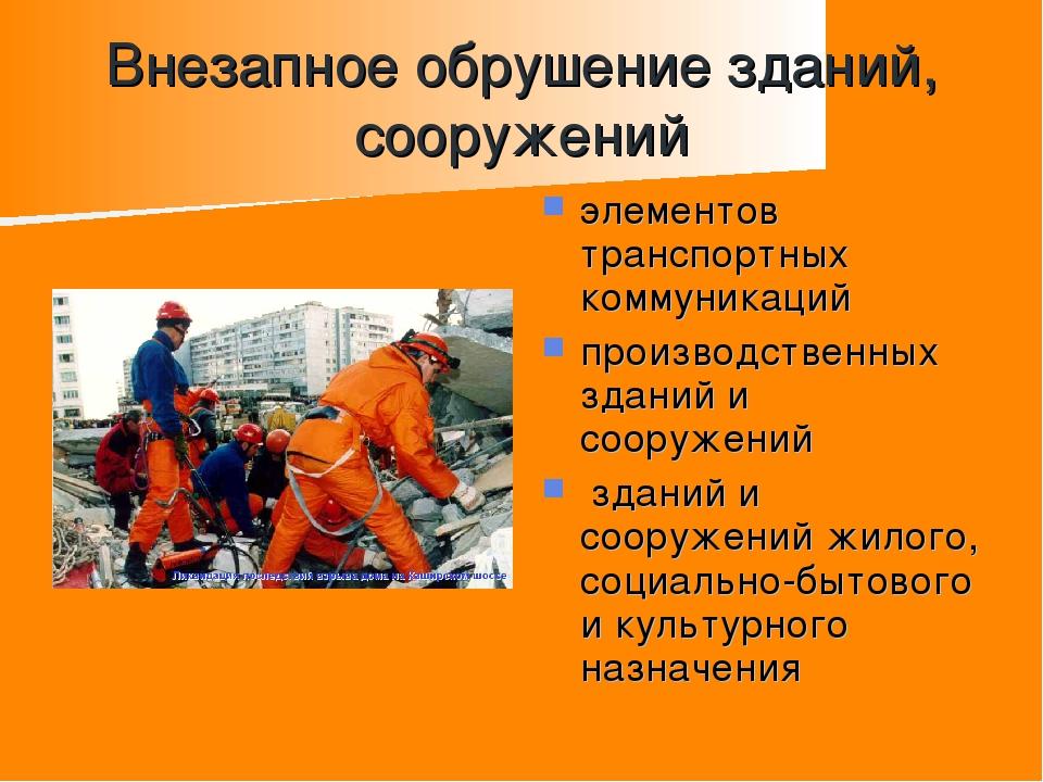 Внезапное обрушение зданий, сооружений элементов транспортных коммуникаций пр...