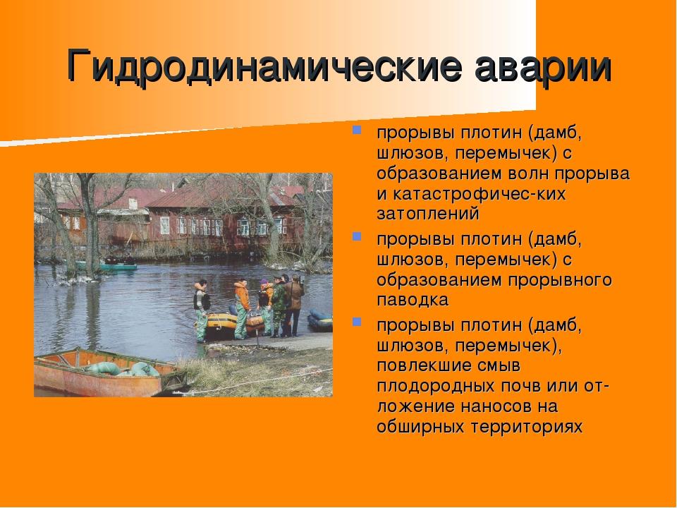 Гидродинамические аварии прорывы плотин (дамб, шлюзов, перемычек) с образован...