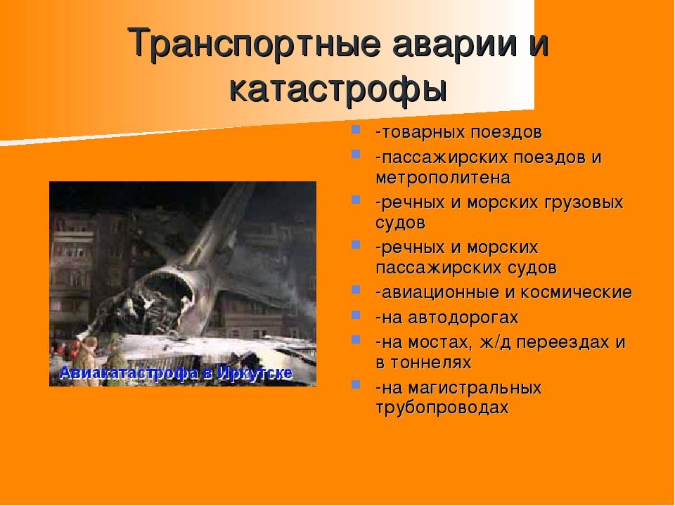 Транспортные аварии и катастрофы -товарных поездов -пассажирских поездов и ме...
