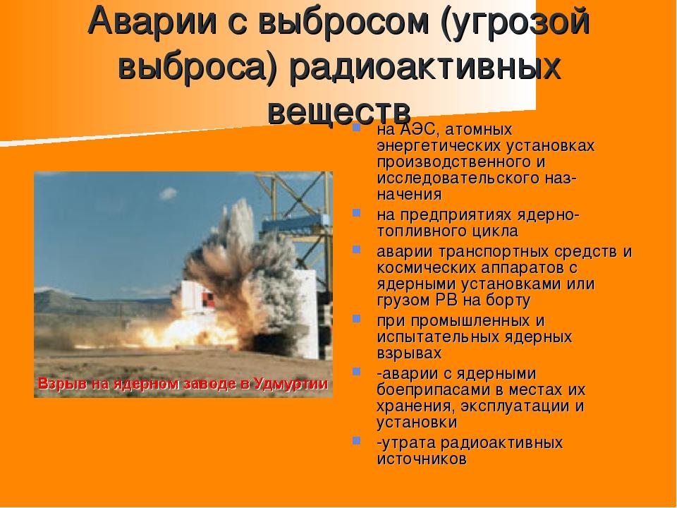 Аварии с выбросом (угрозой выброса) радиоактивных веществ на АЭС, атомных эне...
