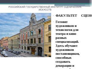 РОССИЙСКИЙ ГОСУДАРСТВЕННЫЙ ИНСТИТУТ СЦЕНИЧЕСКИХ ИСКУССТВ ФАКУЛЬТЕТ СЦЕНОГРАФИ