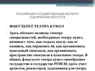 РОССИЙСКИЙ ГОСУДАРСТВЕННЫЙ ИНСТИТУТ СЦЕНИЧЕСКИХ ИСКУССТВ ФАКУЛЬТЕТ ТЕАТРА КУК