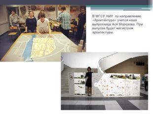 В МГСУ НИУ по направлению «Архитектура» учится наша выпускница Ася Морозова.