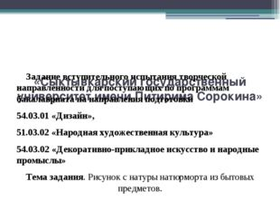 «Сыктывкарский государственный университет имени Питирима Сорокина»  Задани