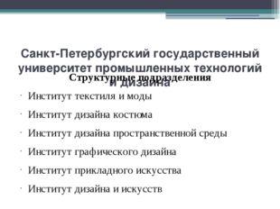 Санкт-Петербургский государственный университет промышленных технологий и ди