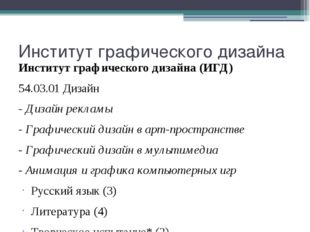 Институт графического дизайна Институт графического дизайна (ИГД) 54.03.01 Ди