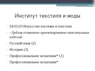 Институт текстиля и моды 54.03.03 Искусство костюма и текстиля - Художественн