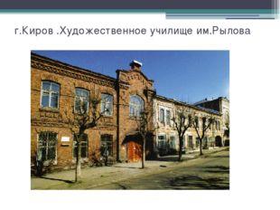 г.Киров .Художественное училище им.Рылова