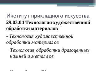 Институт прикладного искусства 29.03.04 Технология художественной обработки м