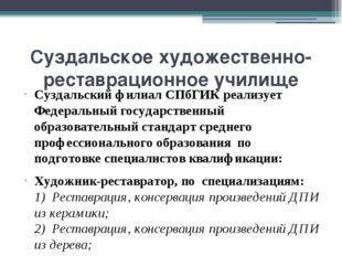 Суздальское художественно-реставрационное училище Суздальский филиал СПбГИК р