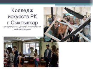 Колледж искусств РК г.Сыктывкар специальность Дизайн –контрольная цифра 8 чел