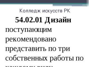 Колледж искусств РК 54.02.01 Дизайн поступающим рекомендовано представить по