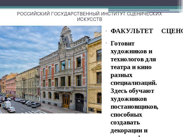 РОССИЙСКИЙ ГОСУДАРСТВЕННЫЙ ИНСТИТУТ СЦЕНИЧЕСКИХ ИСКУССТВ ФАКУЛЬТЕТ СЦЕНОГРАФИ...