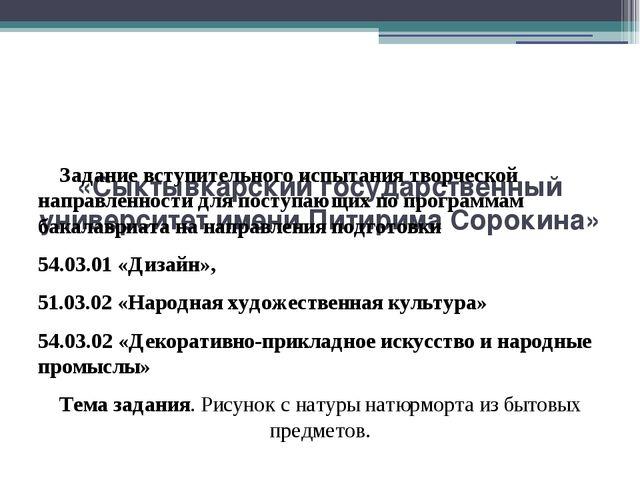 «Сыктывкарский государственный университет имени Питирима Сорокина»  Задани...