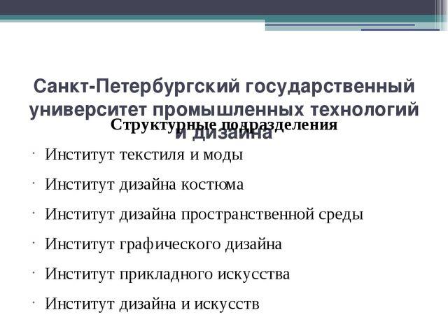 Санкт-Петербургский государственный университет промышленных технологий и ди...