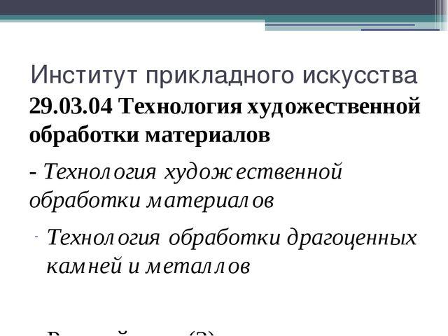 Институт прикладного искусства 29.03.04 Технология художественной обработки м...