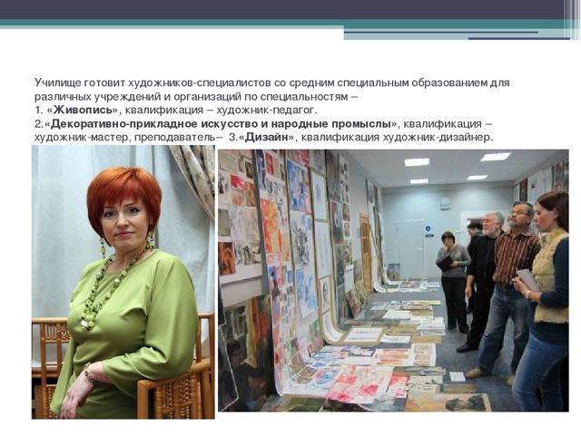 Училище готовит художников-специалистов со средним специальным образованием д...