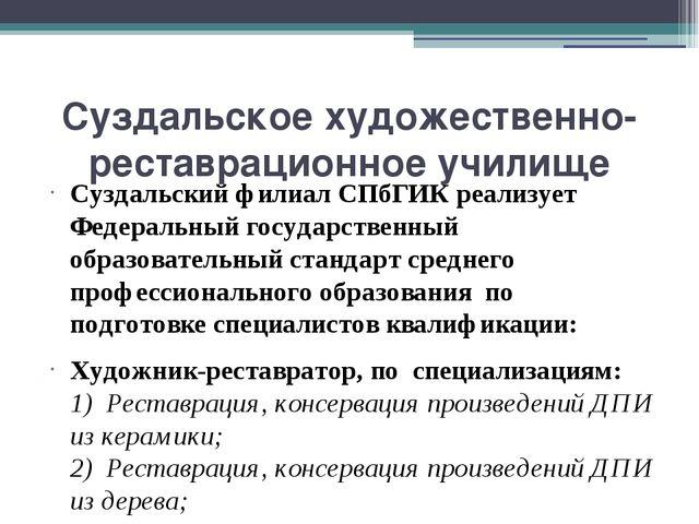 Суздальское художественно-реставрационное училище Суздальский филиал СПбГИК р...