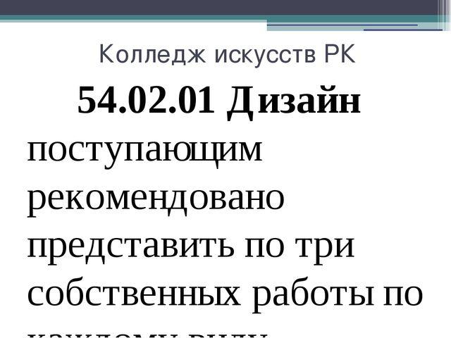 Колледж искусств РК 54.02.01 Дизайн поступающим рекомендовано представить по...