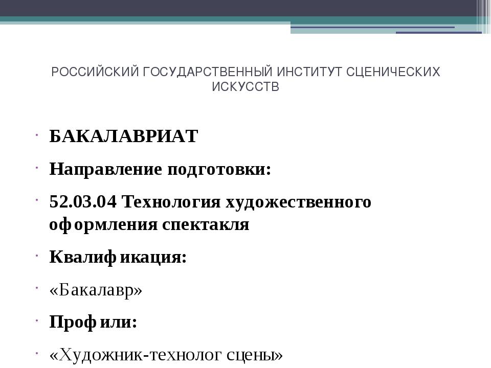 РОССИЙСКИЙ ГОСУДАРСТВЕННЫЙ ИНСТИТУТ СЦЕНИЧЕСКИХ ИСКУССТВ БАКАЛАВРИАТ Направле...
