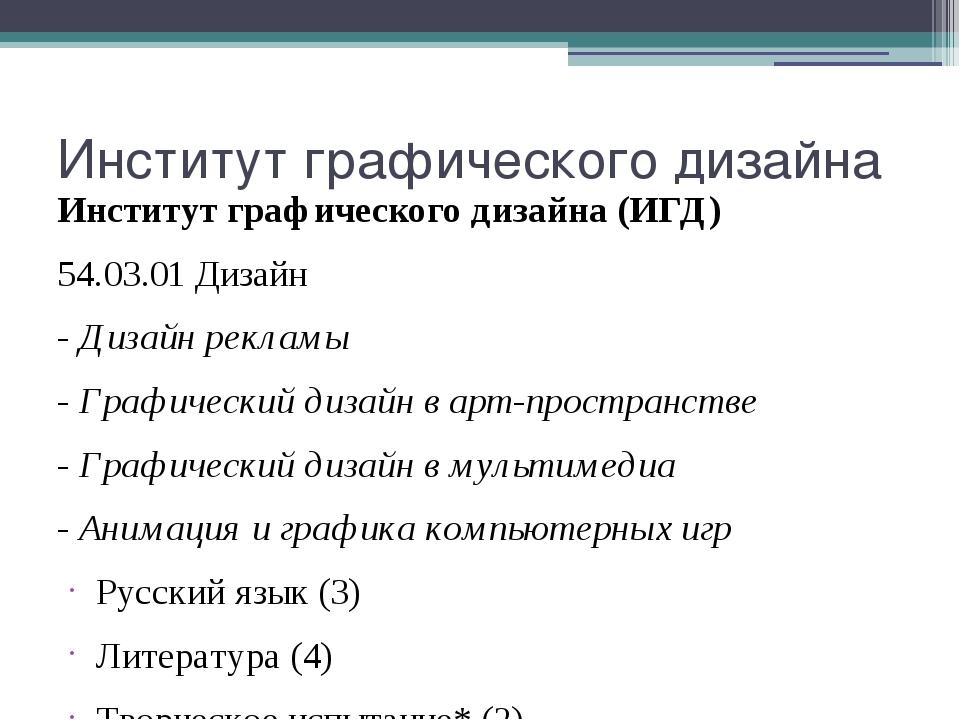 Институт графического дизайна Институт графического дизайна (ИГД) 54.03.01 Ди...