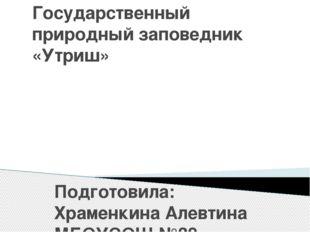 Государственный природный заповедник «Утриш» Подготовила: Храменкина Алевтина